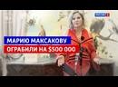 Марию Максакову ограбили на 500 000 долларов — «Андрей Малахов. Прямой эфир» — Россия 1