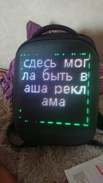 Рюкзак со светодиодным динамическим экраном -