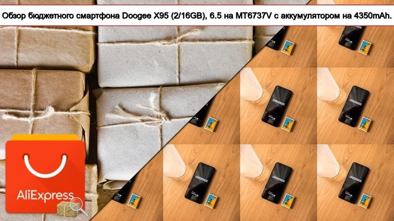 Обзор бюджетного смартфона Doogee X95 2 16GB 6 5 на MT6737V с аккумулятором на 4350mAh