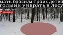 В Москве мать ночью бросила троих детей голыми умирать на морозе в лесу.