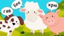 Детские песни - Как говорят животные - мультики для детей