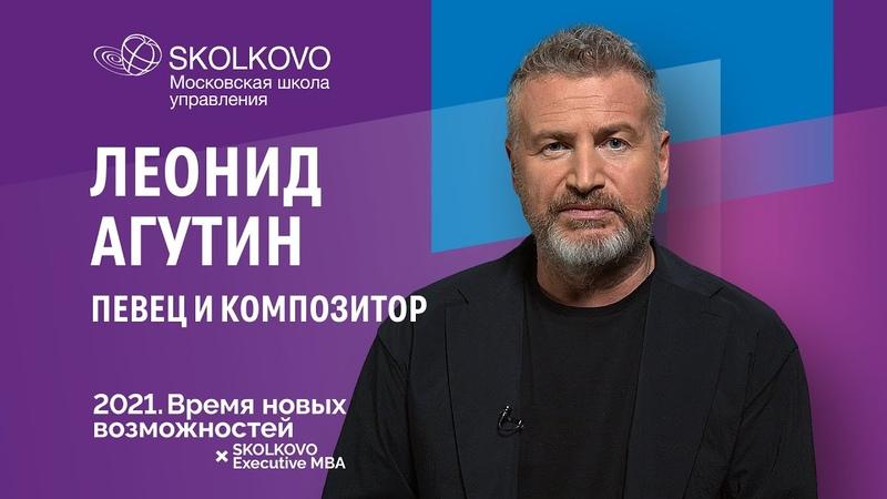 Делать деньги это отдельный талант Леонид Агутин 2021 Время новых возможностей