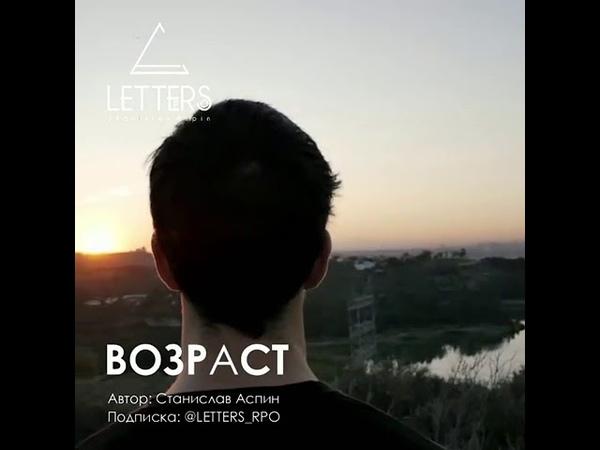 Возраст Автор стихотворения Станислав Аспин