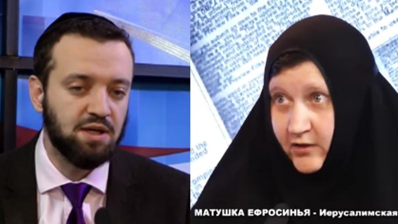 Иудей и Христианка Рав Финкель и Матушка Ефросиния