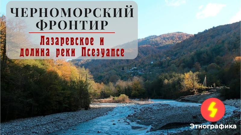 Черноморский фронтир Лазаревское и долина Псезуапсе