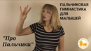 Пальчиковая гимнастика для малышей Про пальчики