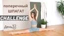 Гимнастка. Поперечный шпагат challenge День 3