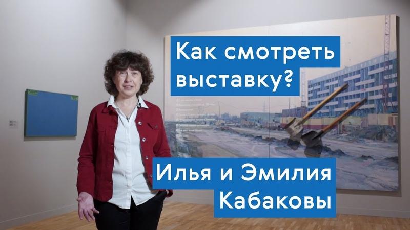 Экскурсия по выставке «Илья и Эмилия Кабаковы. В будущее возьмут не всех»