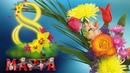 Красивое поздравление с 8 Марта! С Международным Женским Днем Музыкальная открытка с пожеланиями