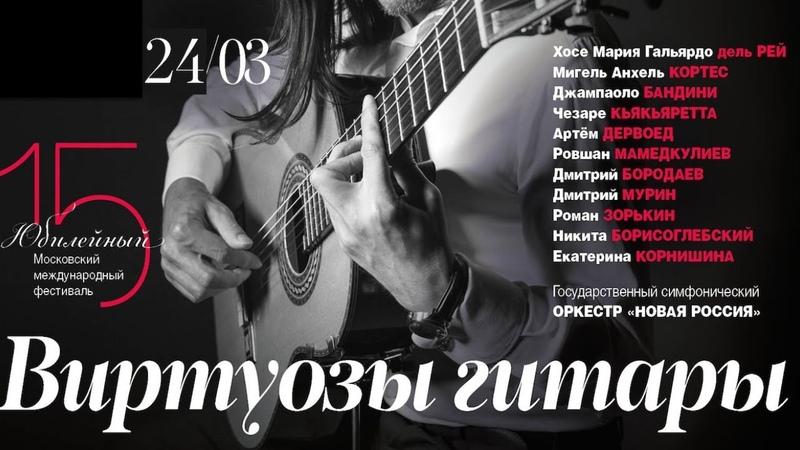 LIVE Виртуозы гитары Открытие фестиваля XV Moscow International Festival Guitar Virtuosos