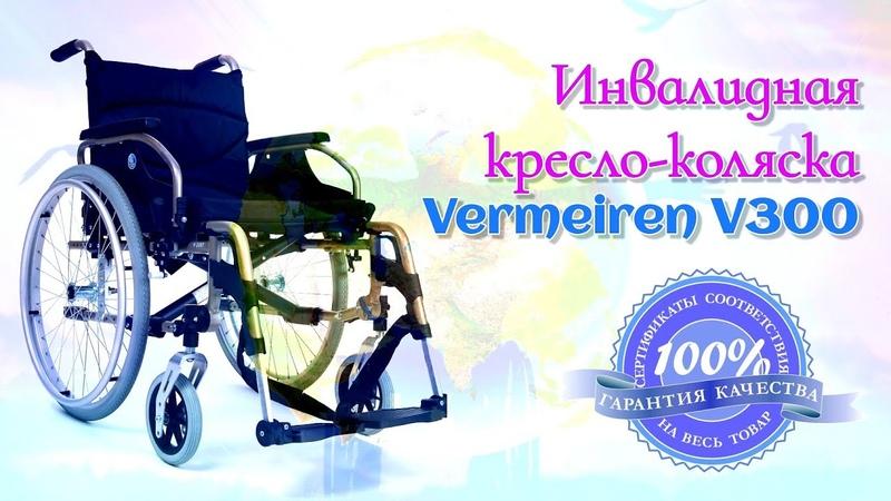 Инвалидная кресло коляска Vermeiren V300