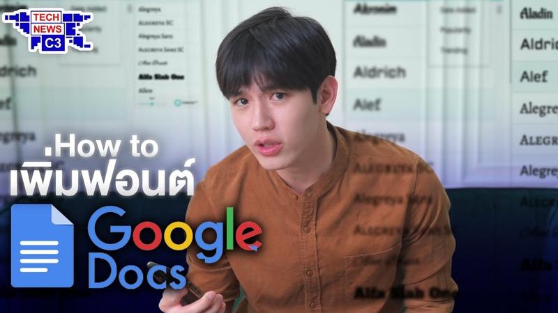 How to เพิ่มฟอนต์ใน Google Docs TechNewsC3 EP23