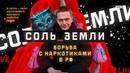 Наркотики на войне Евгений Топаз и Чешир о Веществах в бою CZARTV