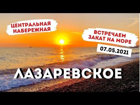 ☀️ ЛАЗАРЕВСКОЕ 🌊 ЦЕНТРАЛЬНАЯ НАБЕРЕЖНАЯ 7 мая 2021 Какие кафе и гостиницы открыты Закат