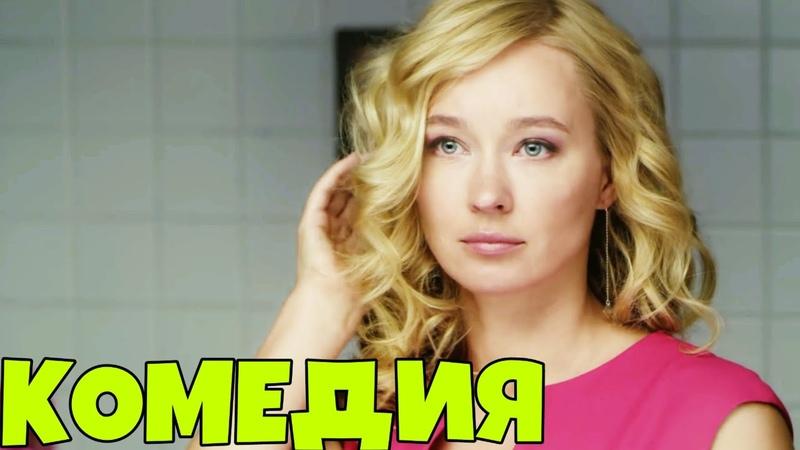 КОМЕДИЯ ВЗОРВАЛА ИНТЕРНЕТ Влюбить и Обезвредить Русские комедии фильмы HD