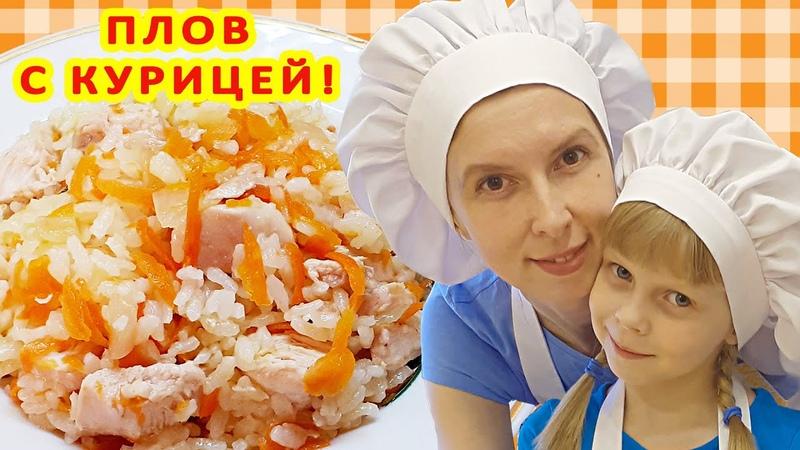 Как приготовить плов из курицы в сковороде 🍲 РЕЦЕПТ видео ПОШАГОВЫЙ 🍽 БЫСТРО И ВКУСНО в домашних усл
