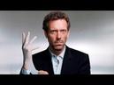 Доктор Хаус - Все люди врут цитаты