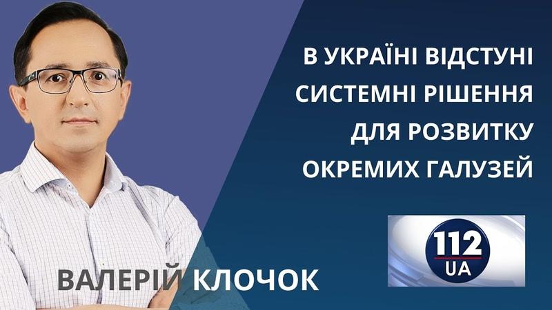 Валерій Клочок В Україні відстуні системні рішення для розвитку окремих галузей