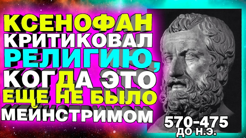Философский эпос Ксенофана и Парменида (кон. V в. до н.э.)