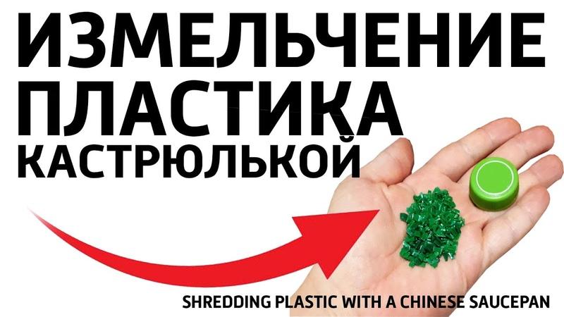 💪 Измельчитель дробилка для пластика ABS PLA HIPS и даже сотовых телефонов для 3d филамента