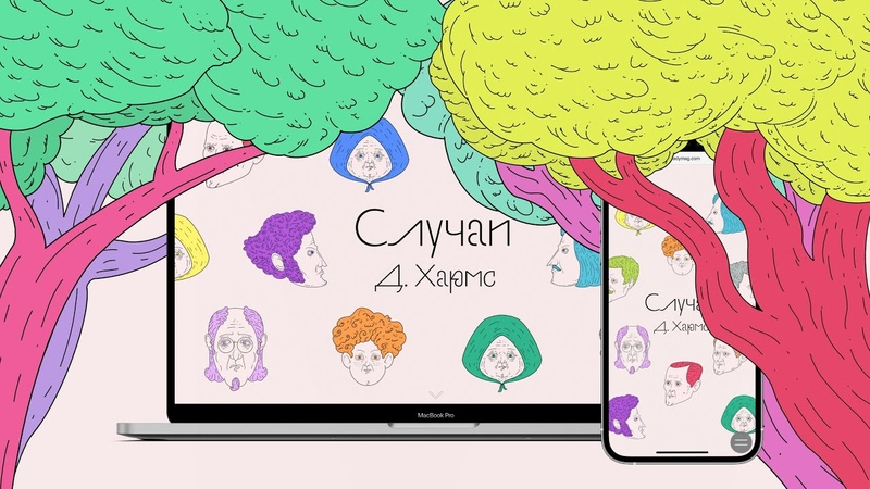 Случаи Даниил Хармс Денис Кунгуров Школа дизайна НИУ ВШЭ