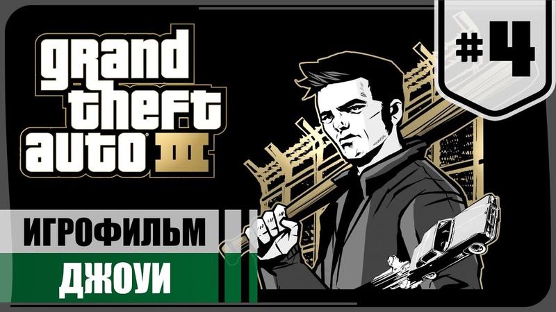 Джоуи ★ GTA III 4 ❖ Игрофильм