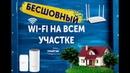 Интернет для дачи и частного дома Бесшовный Wi-Fi на всем участке