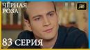 Чёрная роза 83 серия Русский субтитр