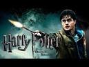 Гарри Поттер и Дары Смерти Часть 2 прохождение 3-Проблема охраны