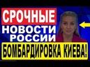 Cpoчные Новости России. Удap по Киеву. Путин отдал приказ идти ва-банк — 19.04.2021