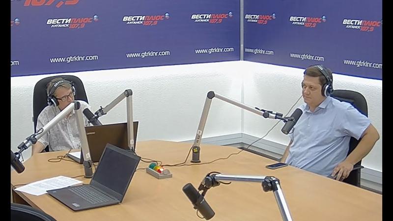 Андрей Тамбовцев в радиопередаче Здесь и сейчас 20 08 2020
