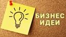 Идеи для малого бизнеса в 2021. На чём заработать