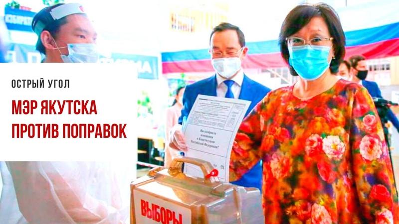 Мэр Якутска проголосовала против поправок. На ее бюллетене пририсовали в соцсетях галочку «за»
