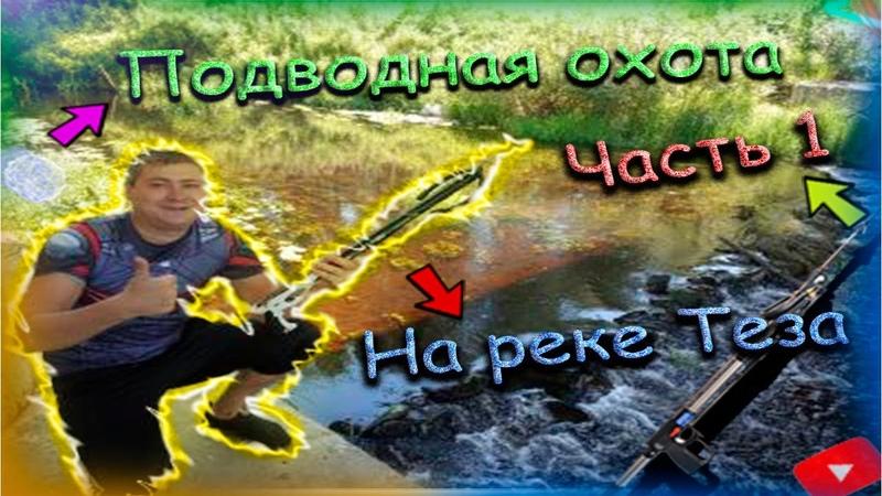 Подводная Охота на Реке Теза Spearfishing on the Teza River Часть 1