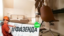 Как совместить спальню и кабинет в одном пространстве Фазенда Лайф