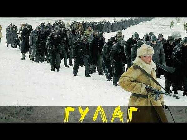 Сильный фильм про лагерь военнопленных ГУЛАГ Завещание Ленина Русские детективы