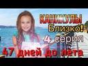 Каникулы близко сериал. 1-я серия 47 дней до лета SuperKristi каникулыблизко