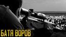 Преступный фильм покажет отца в деле Батя воров Русские детективы