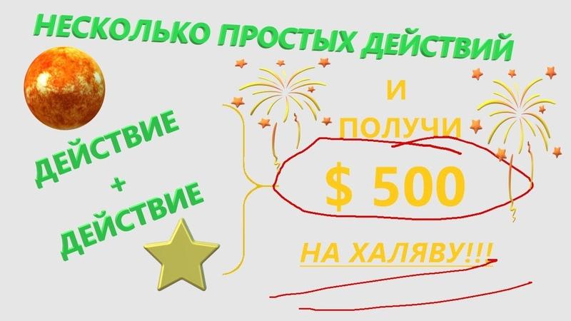 500$ каждому Как получить денег на халяву Сервис Rodox Splutions