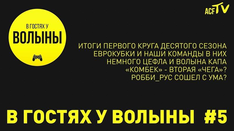 В гостях у Волыны Итоги первого круга 10 ого сезона ACF