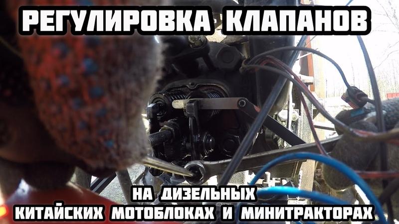Как настроить клапана на китайский дизельный мотоблок минитрактор мототрактора