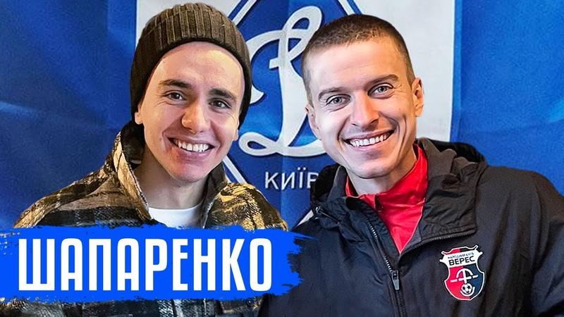 Шапаренко - вибір між Динамо і Шахтарем, вплив Луческу та допомога від Суркіса Трендець