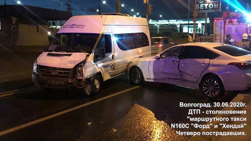 Волгоград ДТП маршрутное такси №160 выезд на встречную полосу столкновение с Хендай 4 пострадали