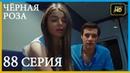 Чёрная роза 88 серия Русский субтитр