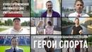 Герои спорта. Первое видео проекта 10песенчемпионов