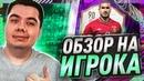 ОБЗОР НА ЭРИКА КАНТОНА 90