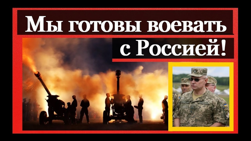 Главнокомандующий Вооруженными силами Украины Руслан Хомчак заявил о готовности воевать с Россией