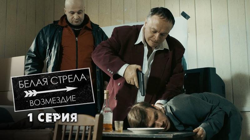 Белая стрела Возмездие 1 серия Депутат в законе