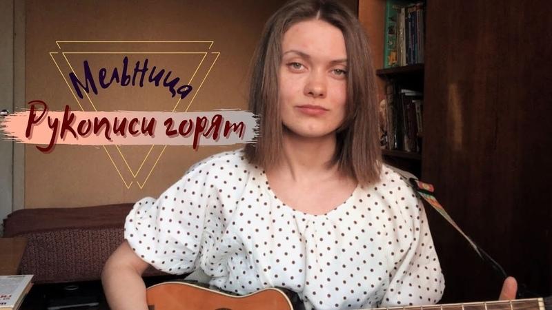 Мельница - Рукописи горят (кавер cover by Дивная Нина)