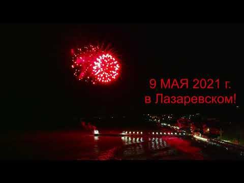 09 05 2021 76 летие Победы в ВОВ Лазаревское